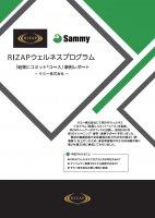 RIZAPウェルネスプログラム「結果にコミットコース」事例レポート~サミー株式会社~