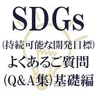 SDGs(持続可能な開発目標)への理解を深めるため、アクションにつなげるために!SDGsよくあるご質問(Q&A集)基礎編