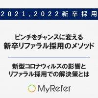 【2021,22新卒採用】新型コロナウィルスの影響と、リファラル採用での解決策