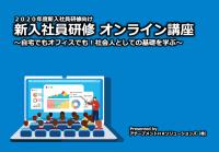 新入社員研修 オンライン講座