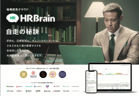 「HRBrain」概要資料