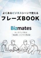 今日から使えるビジネス英語 ビズメイツ厳選フレーズBOOK