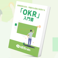 目標意識を高め、飛躍的な成長を実現する「OKR」入門書