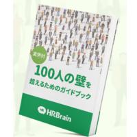 【実例付】100人の壁を超えるためのガイドブック