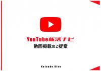YouTube就活ナビ企画概要