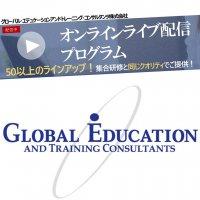 【在宅勤務対応・グローバルマインド・DX・リーダーシップ等50項目以上】オンラインライブ配信プログラム資料(事例付)