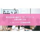 変わる日本の働き方「テレワーク」に必要な備えとは
