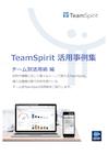 TeamSpirit活用事例集【チーム別活用術 編】