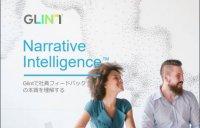 従業員エンゲージメントソリューション_Glint 自然言語処理