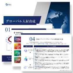 【サービス紹介資料】グローバル人材育成オンライン研修プログラム INSIGHT ACADEMY