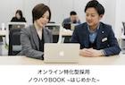 オンライン特化型採用ノウハウBOOK ~はじめかた~