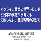 【HRカンファレンス講演資料一部抜粋】オンライン教育の世界トレンドと日本の実態から考える失敗しない、英語教育の選び方
