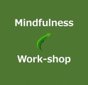 マインドフルネスワークショップ 「ストレスが仕事の生産性を下げる!」脳科学に基づいたストレスマネジメントの実践