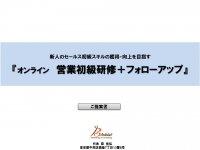 オンライン 営業初級研修+フォローアップ