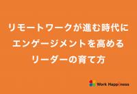Work happiness 2020年度HRカンファレンススライド