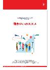 「働きがい」のススメ 〜GPTWサービスご紹介資料〜