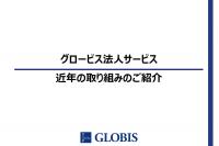 グロービス法人サービス~近年の取り組みのご紹介~