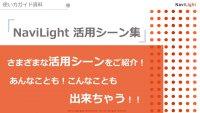 チームパフォーマンス向上支援ツール『NaviLight』活用シーン集