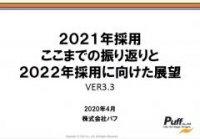 【2021年採用ここまでの振返りと2022年採用に向けた展望】