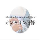 パーソルラーニングが提供するオンライン研修