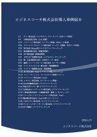 ビジネスコーチ株式会社導入事例紹介(25社)