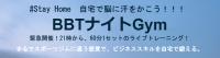 【5月無料】BBTナイトGym(21時から60分1セッションのライブトレーニング)