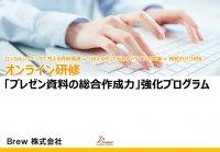 オンライン版「プレゼン資料の総合作成力」強化プログラム