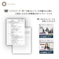 【研修報告書テンプレート】■「女性活躍推進2.0セミナー」専用研修レポート■セミナー受講前の予習・内容チェックに