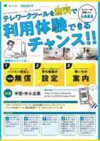 【東京都の委託事業】テレワーク導入の無料相談・無料コンサルティングのご案内チラシ
