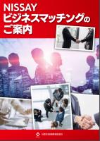 【日本生命】ビジネスマッチング資料