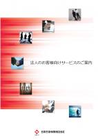 【日本生命】法人向けサービスのご案内(人事・労務/リスク・情報管理/事業拡大/資金・資本)