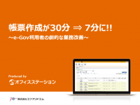 帳票作成が30分 ⇒ 7分に!! ~e-Gov利用者の劇的な業務改善~