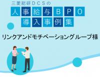 【人事給与BPOサービス】リンクアンドモチベーショングループ様導入事例 インタビュー