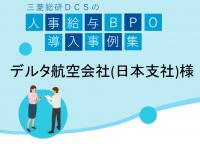 【人事給与BPOサービス】デルタ航空会社(日本支社) 様導入事例 インタビュー