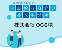 【人事給与BPOサービス】株式会社OCS 様導入事例 インタビュー
