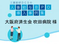 【人事給与BPOサービス】大阪府済生会 吹田病院 様導入事例 インタビュー