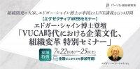 組織開発の大家エドガー・シャイン博士がLI V E 講義を行う「VUCA時代における企業文化、組織変革 特別セミナー」
