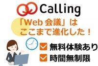 【無料トライアル有】Calling Web会議システム~テレワークから、会社説明会まで DL不要で オンライン化~