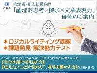 【在宅研修可】内定者・新入社員向け「論理的思考×探求×文章表現力」研修