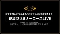 RIZAPウェルネスプログラム LIVE配信サービス「参加型セミナーコースLIVE」