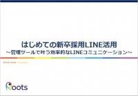 はじめての新卒採用LINE活用~管理ツールで叶う効率的なLINEコミュニケーション~