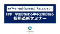 【セミナー内容一部公開!】日本一学生が集まる中小企業が語る採用革新セミナー