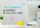 【LINE DM】サービス概要
