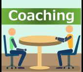 従業員の内発的動機に点火する!外部コーチ導入プログラムのご案内資料