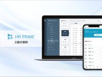 LINE採用管理システム【HR PRIME】サービス資料