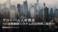 グローバル人材育成~AI自動翻訳システムの活用事例ご紹介~