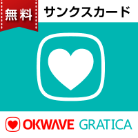 従業員満足を手間なく向上。無料サンクスカードサービス - OKWAVE GRATICA