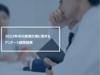 【企業調査データ】22卒採用計画に関する調査