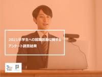 【学生調査データ】21卒就職活動に関するアンケート