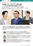 【HRカンファレンス2020-春-】日本電気(NEC)のカルチャー変革の実際~2年にわたる取り組みの詳細とこれから~